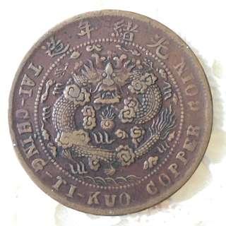 Yunnan-Szechuan China Qing Dynasty Copper Tai Ching Ti Kuo Copper 10 Cash 1906 Coin