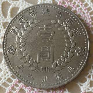 Sinkiang Province China Republic 1949 Silver One Yuan Dollar