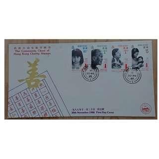 香港 1988年 請支持公益金郵票中國郵學會首日封