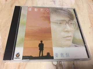 驿动的心 CDs