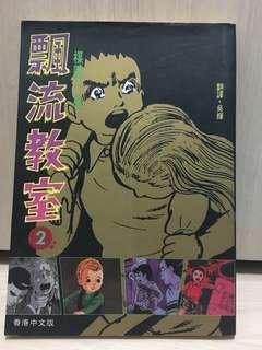 漫畫 - 飄流教室#2