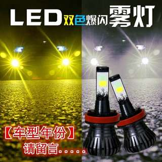 Dual Mode Led Yellow/White