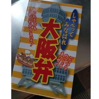Osaka dialect handbook