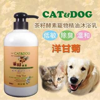 CAT&DOG 天然茶籽酵素寵物精油沐浴乳500ml (洋甘菊) 貓狗通用 台灣製造 犬貓洗毛精 不流淚溫和配方