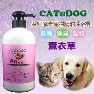 CAT&DOG 天然茶籽酵素寵物精油沐浴乳500ml (薰衣草) 防菌低敏除臭溫和 去味 天然草本產品 台灣制