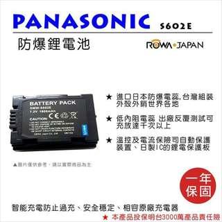 樂華 FOR 國際牌 CGA-S602 BL14 相機電池 鋰電池 防爆 原廠充電器可充 保固一年