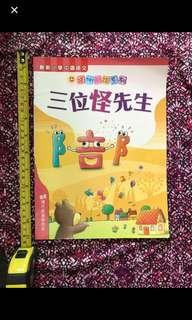 小學中文故事,延伸閲讀系列,閲讀理解,三個怪先生