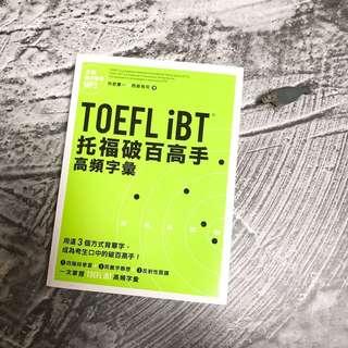 TOEFL iBT 托福破百高手 高頻字彙📖眾文圖書公司