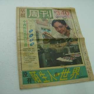 1993年星加坡早報周刊 梁朝偉