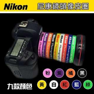 尼康鏡頭橡皮圈 鏡頭皮圈 膠皮膠圈 保護圈 變焦環飾圈 矽膠圈 彈性好 經久耐用 九色可選 另售佳能款