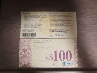 Sogo coupon 崇光 禮券 1對1換 ikea gift voucher