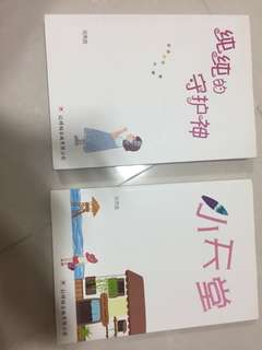 Chinese Novel Books