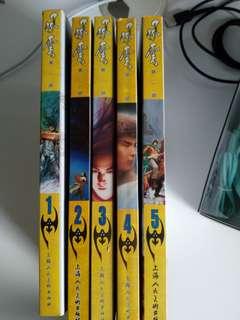 Feng Yun Comics Book