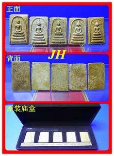 Thai Amulet - Somdej 5Pcs Sets