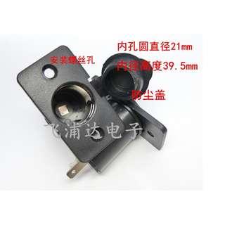 T型 母座 點煙器母座 車載改裝插座 12V 汽車 機車 點煙器 插座 摩托車 母座 帶防水蓋