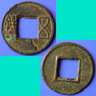 Coin China Liang Dynasty Wu Ch'u 502-549 AD Inner Rim Both Face S223