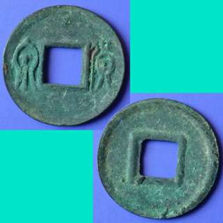 Coin China Hsin Dynasty Huo Ch'uan 7-22 AD Wang Mang S149