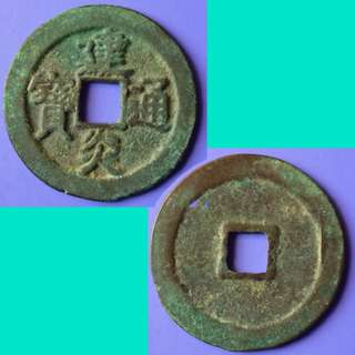 Coin China Southern Sung 2 Cash Chien Yen Tung Pao 1127-1131 AD Orthodox Script S676