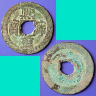 Coin China Northern Sung 2/10 Cash Si Ning Chung Pao 1068-1085 AD Orthodox Script S 538