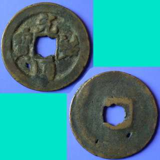 Coin China Northern Sung 2 Cash Yuan Yu Tung Pao 1086-1094 AD Grass Script S 576