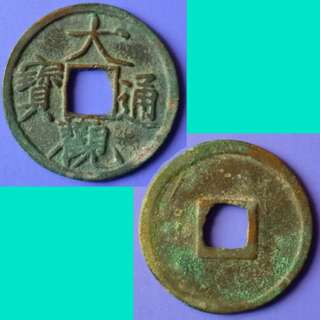 Coin China Northern Sung Cash Ta Kuan Tung Pao 1107-1110 AD Fine Orthodox Script S 62