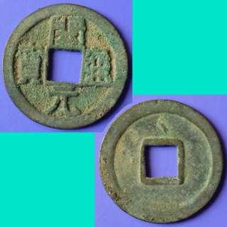 Coin China South Tang 1 Cash Kai Yuan Tung Pao 618-628 AD Orthodox Script S323