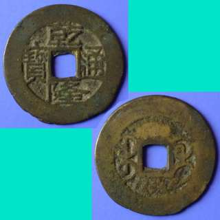Coin China Qing Ching Dynasty Cash Ch'íen-Lung Qianlong Boo Gui Kwangsi 1736-1795 24 mm