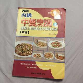 🚚 中餐烹調 丙級 葷食 課本 含學科題庫