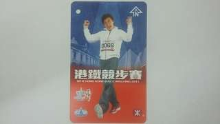 MTR Hong Kong Race Walking 2011 港鐵競步賽 車票