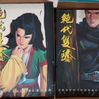 古龙《绝代双骄》, Gu Long Two Peerless Heroes Book 1 to 24 (Not complete)