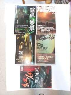 恐怖小說5本