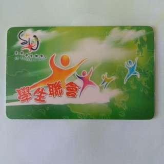 2000年香港學生聯會卡