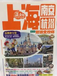 上海、深圳正文社旅遊書