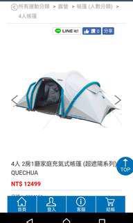 迪卡儂-4人2房1廳家庭式充氣帳篷(超遮陽系列)