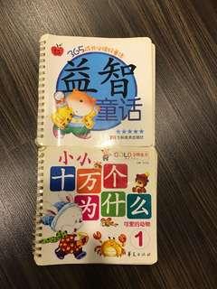 Chinese books 益智童话 & 十万个为什么