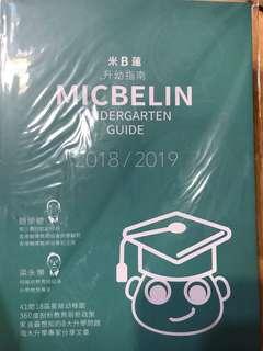 米B蓮升幼指南 Micbelin Kindergarten Guide 2018/19