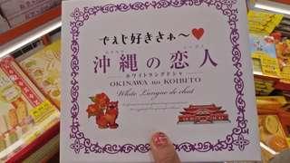 🚚 沖繩限定白色戀人