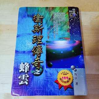 衛斯理傳奇 之《蜂雲》(含 蜂雲、合成、湖水) 倪匡 風雲時代 科幻小說