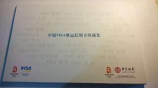 北京奧運會信用卡(样版卡)套折