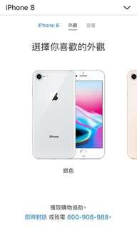 iPhone 8 256gb 全新