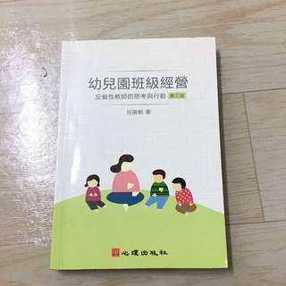 🚚 幼兒園班級經營 #畢業兩百元出清