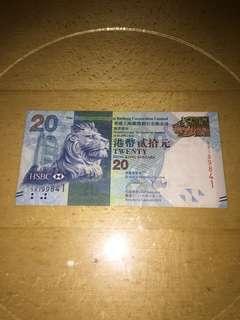生日鈔1998年4月1日 匯豐2016年20元紙鈔