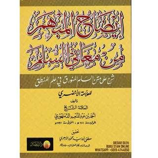 Buku Syarah Malatan As Sullam Original Bahasa Arab (Ilmu Mantik)