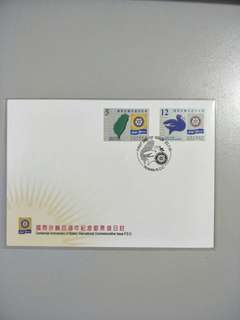 Taiwan FDC Rotary