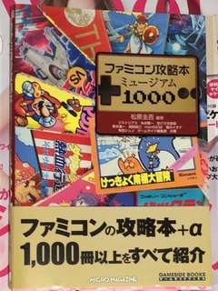 Japan Famicom Games History Book