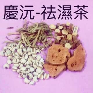 【漢方養生系列】祛濕茶,夏日濕疹、體內除濕の沖泡式茶包
