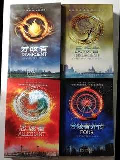 华文版Divergent Set
