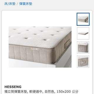 IKEA HESSENG 獨立筒彈簧床墊 軟硬適中 自然色