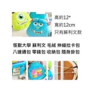 [預訂貨] 毛毛 蘇利文 伸縮拉卡包 八達通包 收納包 零錢包 散紙包