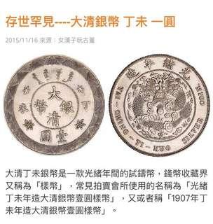 丁俊暉未大清銀幣壹圓